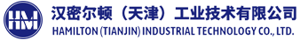 汉密尔顿(天津)工业技术有限公司